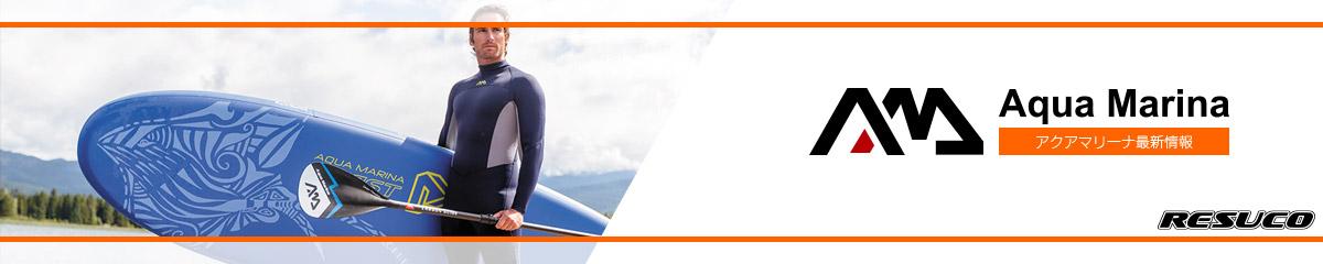 【アクアマリーナ】アウトドアのプロから聞いたSUPの評価! | レスコ オフィシャルブログ
