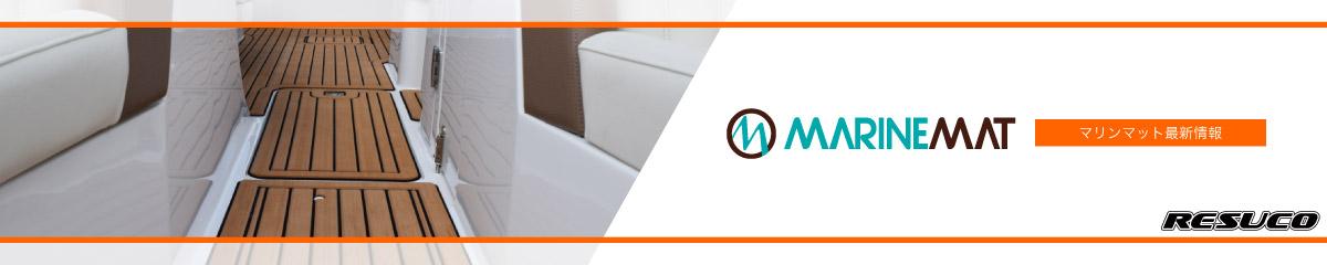 「マリンマット(Marinemat)」の記事一覧 | レスコ オフィシャルブログ