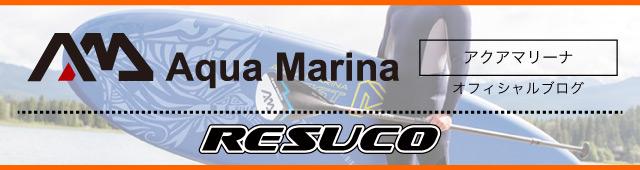 AQUA MARINA(アクアマリーナ)ウェットスーツ着用インプレッション | レスコ オフィシャルブログ