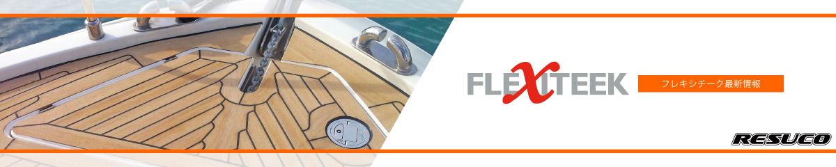 PONAM-45にフレキシチーク施工のご紹介 | レスコ オフィシャルブログ