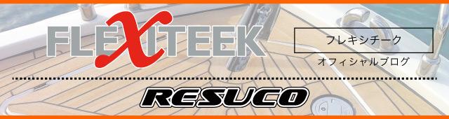 DFR-36にフレキシチーク施工のご紹介 | レスコ オフィシャルブログ