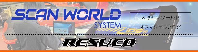 【PWC】 スキャンワールドシステムのセキュリティー | レスコ オフィシャルブログ