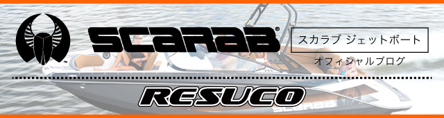 「スカラブ(SCARAB)」の記事一覧 | レスコ オフィシャルブログ