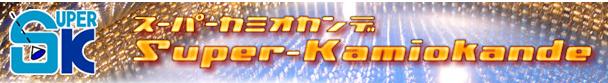 スーパーカミオカンデ